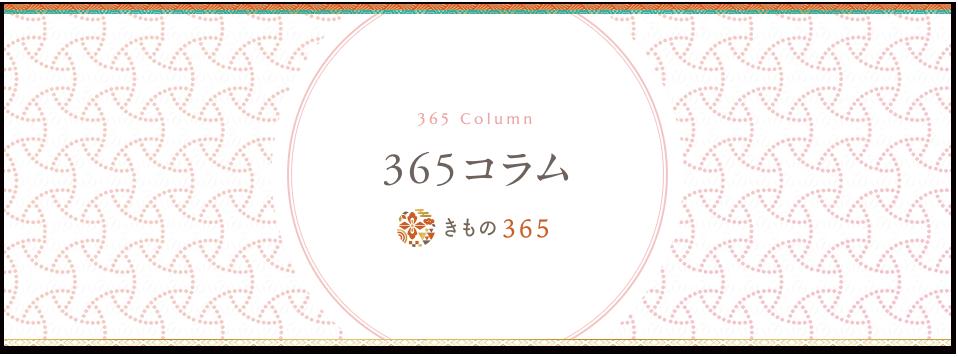 ~安心のフルセットレンタル~ - 着物レンタル365ブログ