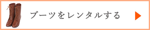 卒業袴専用ブーツのレンタル