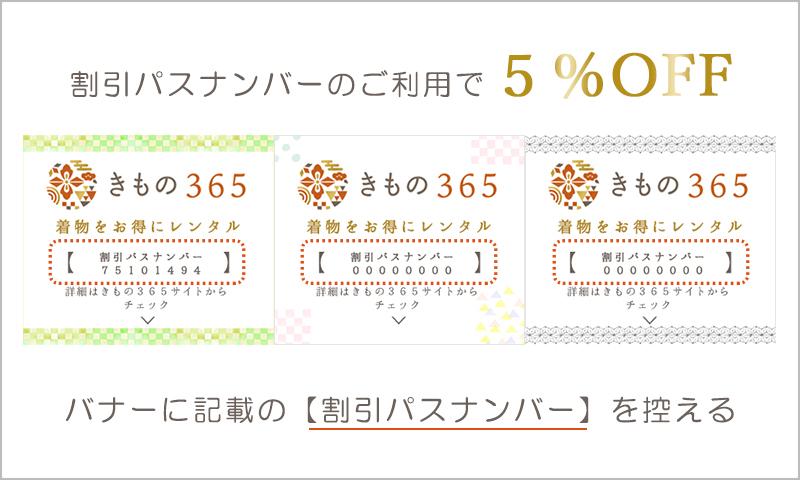 割引パスナンバー【きもの365】