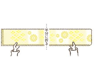 【きもの365】帯たたみ方2