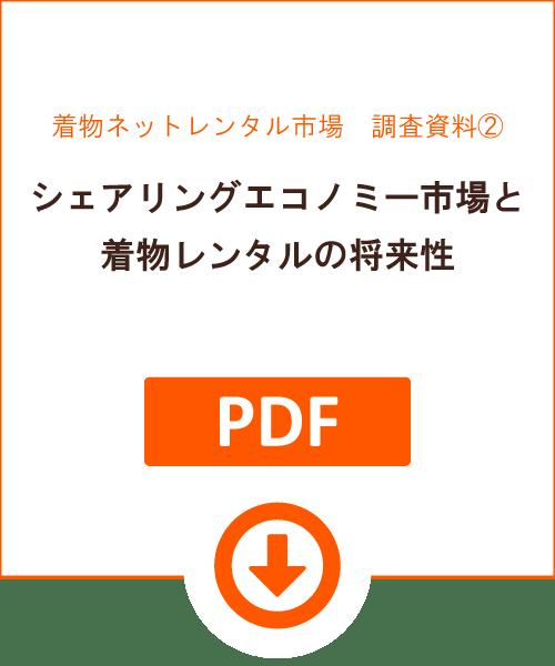 kimono365_DLC02