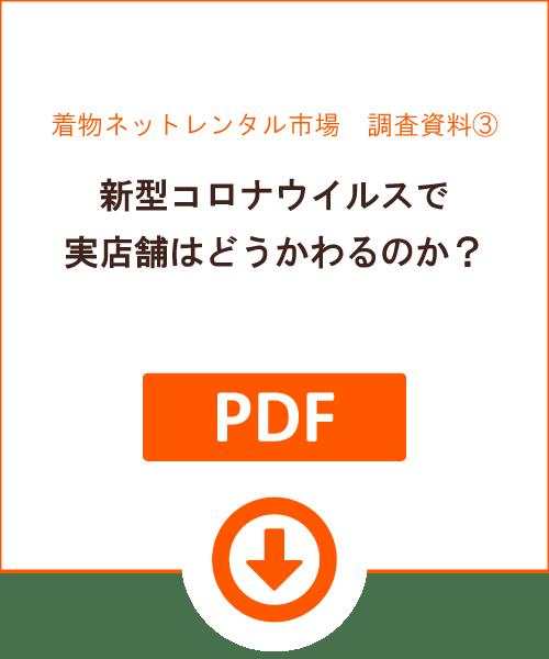 kimono365_DLC03