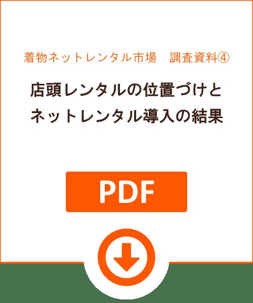 kimono365_DLC04