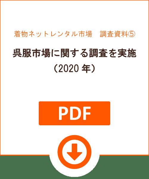 kimono365_DLC05