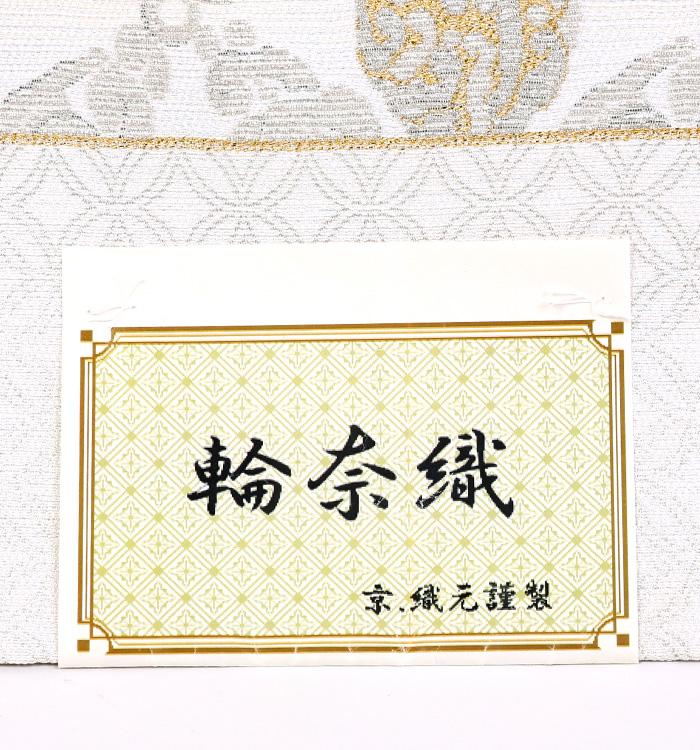 袋帯 輪奈織 No.AAB0013