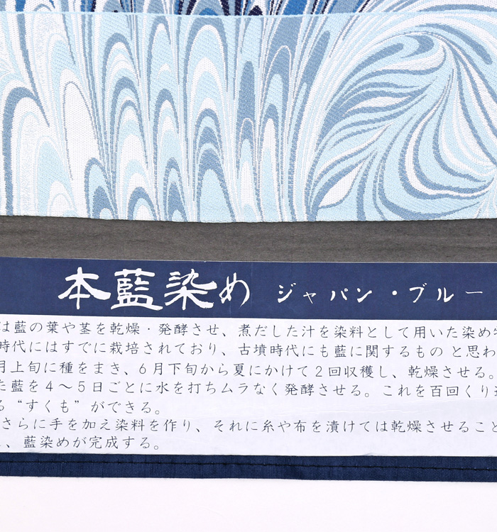 八寸名古屋帯 本藍染め 墨流し調 No.AAB0016