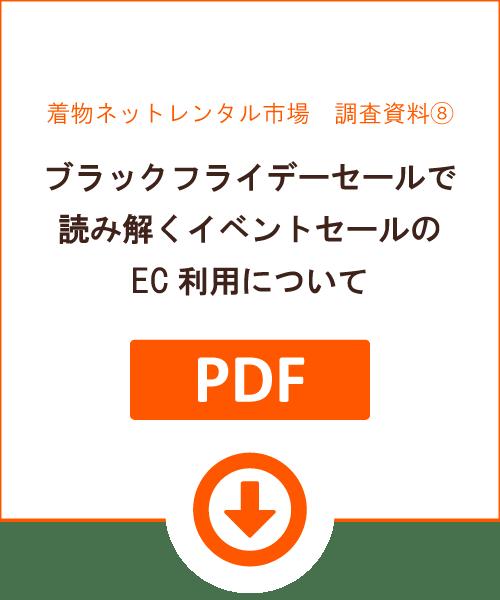 kimono365_DLC08