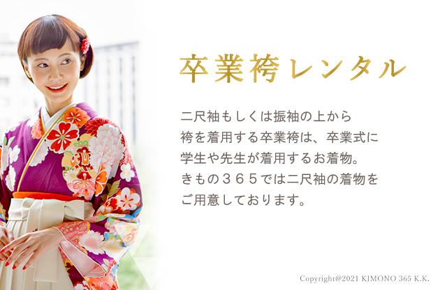 卒業袴レンタルなら【きもの365】