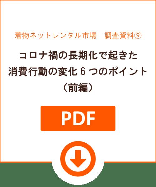 kimono365_DLC09