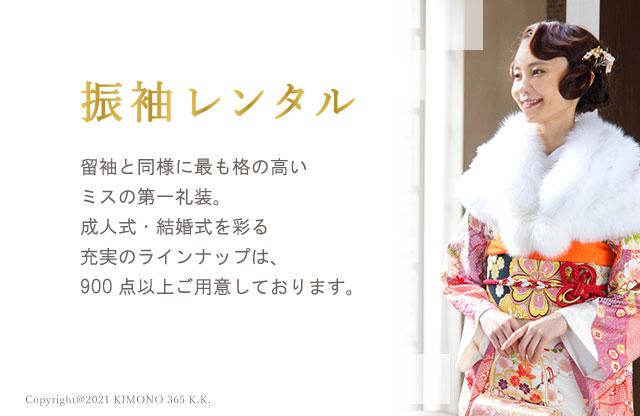 振袖レンタル(成人式)|格安の人気・おすすめ着物セットなら【きもの365】