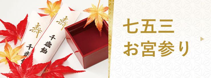 七五三・お宮参りの着物で人気・おすすめ商品|着物レンタル・通販【きもの365】
