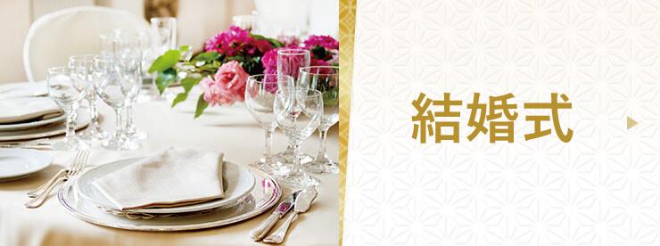 結婚式の着物で人気・おすすめ商品|着物レンタル・通販【きもの365】