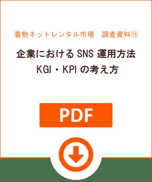 kimono365_DLC12