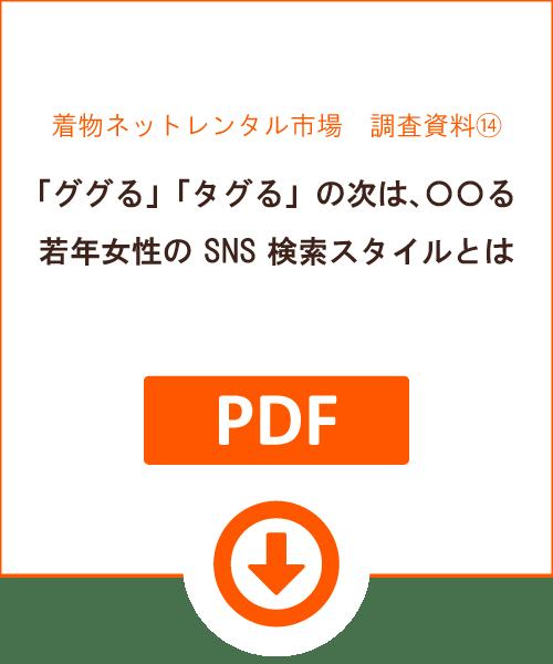 kimono365_DLC14